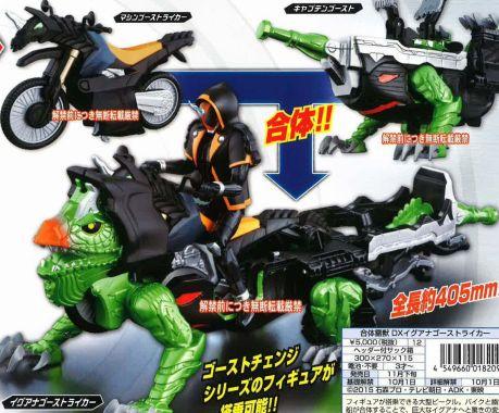 Kamen Rider Ghost, Ghostriker crop